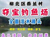 柳州夺宝必威体育下载在线场-综合塘4月6日开钓